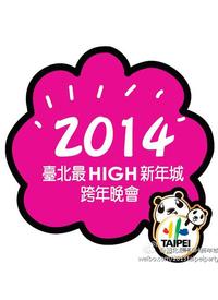 tvbs跨年晚会 2014