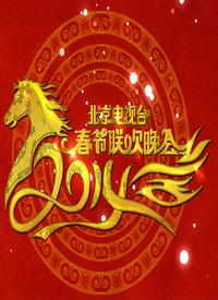 北京卫视马年春晚 2014