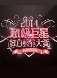 2014超级巨星红白艺能大赏