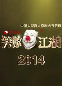 笑傲江湖视频报道