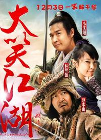 大笑江湖(纪录片)