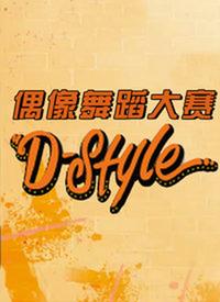 偶像舞蹈大赛D-Style