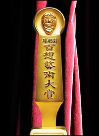 第50届百想艺术大赏