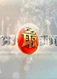 今日最新闻综艺节目