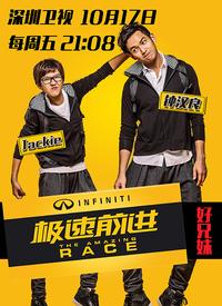 极速前进中国版第一季