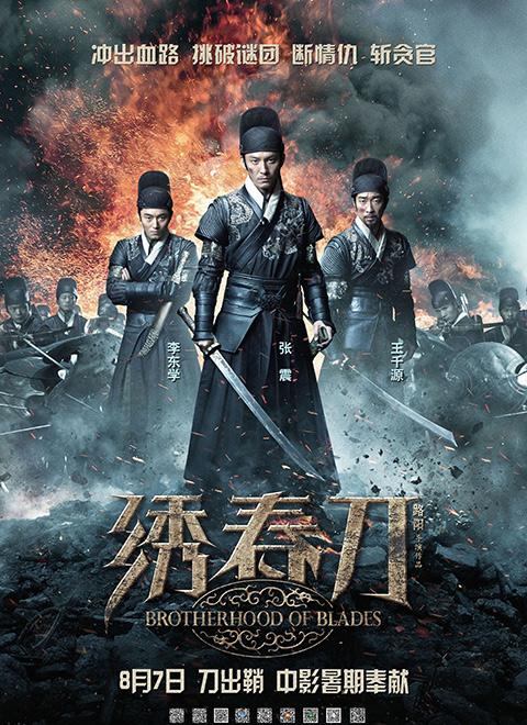 绣春刀(独家纪录片)