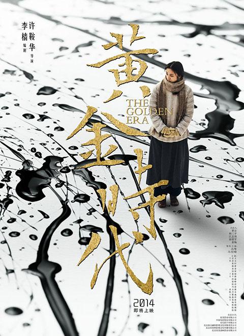 《黄金时代》独家纪录片下载