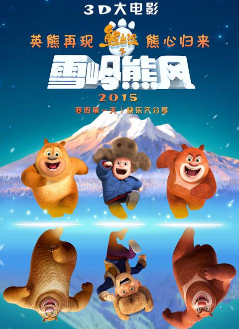 熊出没雪岭熊风温暖 电影 熊出没之雪岭熊风图片