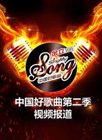 中国好歌曲第二季-视频报道