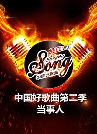 中国好歌曲第二季当事人