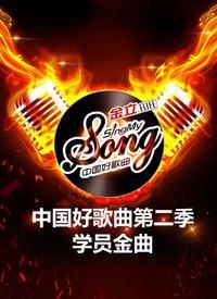 中国好歌曲第二季-学员金曲