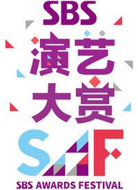 SBS演艺大赏 2014