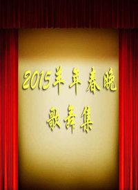 2015羊年春晚歌舞集