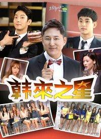 韩来之星 第一季综艺节目