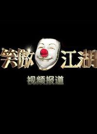 笑傲江湖第二季视频报道
