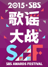 SBS歌谣大战 2015