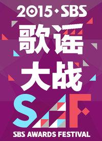 SBS歌谣大战 2015综艺节目