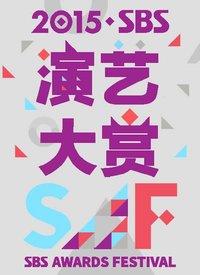 SBS演艺大赏 2015综艺节目