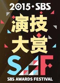 SBS演技大赏 2015综艺节目