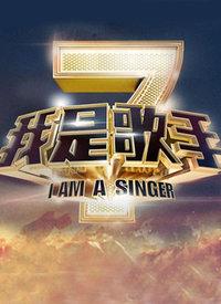 我是歌手第四季视频报道