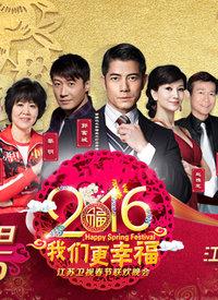2016江苏卫视猴年春晚