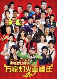 2016辽宁卫视猴年春晚