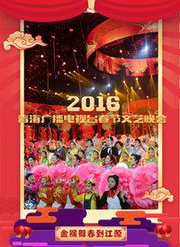 2016青海卫视猴年春晚