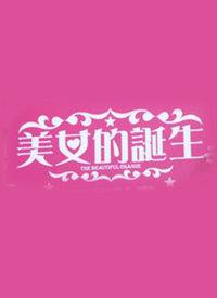 美女的诞生第三季综艺节目