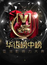 第20届华语榜中榜