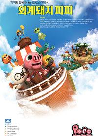 波克和朋友们的航行韩文版