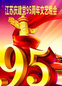 江苏庆建党95周年文艺晚会