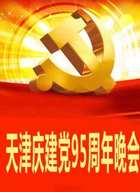 天津庆建党95周年晚会