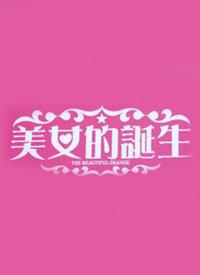 美女的诞生第四季综艺节目