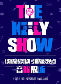 THE KELLY SHOW第3季
