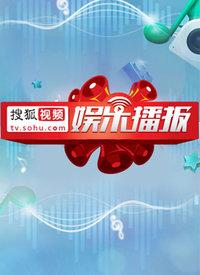 搜狐视频娱乐播报2017年第1季最新一期