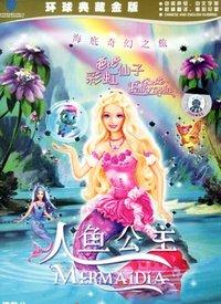 芭比彩虹仙子之美人鱼公主动漫