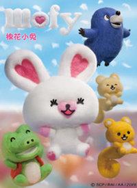MOFY棉花小兔第1季