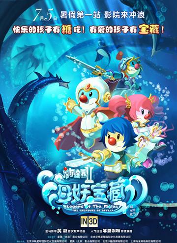 摩尔庄园2之海妖宝藏