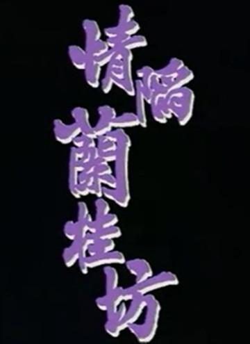 情陷兰桂坊
