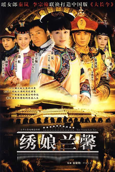最新20052009中国电视剧
