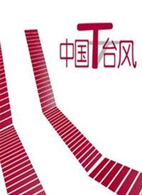 中国T台风