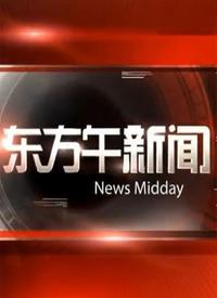 东方午新闻
