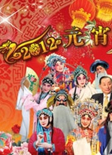 山东卫视元宵晚会 2012
