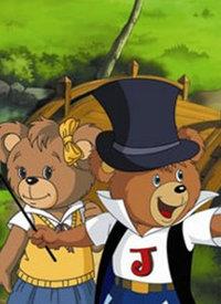 杰米熊之甜心集结号