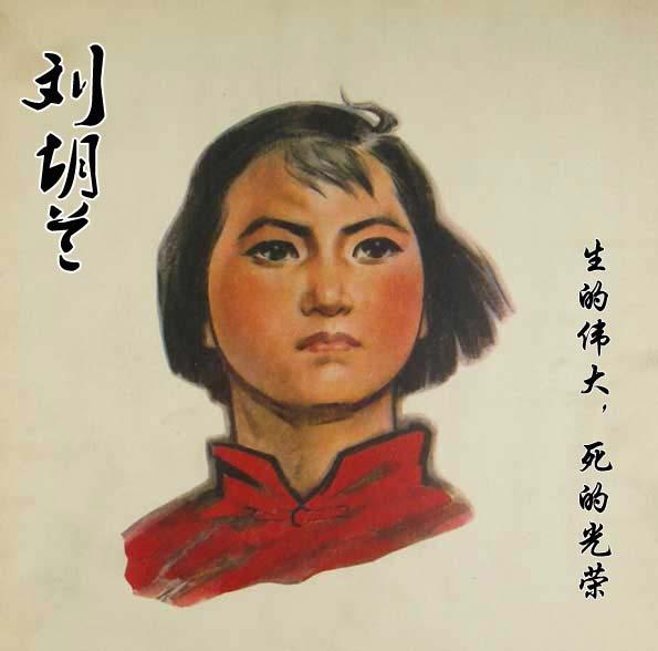 刘胡兰主要事迹_偶像进化论-刘胡兰-搜狐新闻