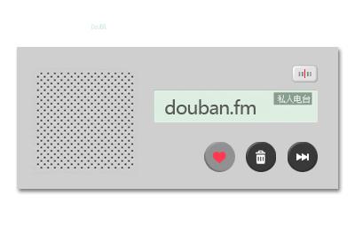 豆瓣fm电台_豆瓣电台是豆瓣网推出的一个在线音乐收听页面