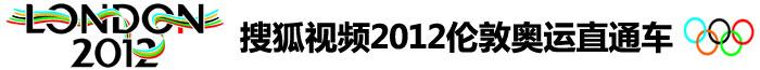 搜狐視頻奧運頻道