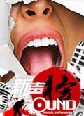中國音樂新聲榜