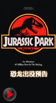 侏罗纪公园3 3d版_《3D侏罗纪公园》-搜狐娱乐