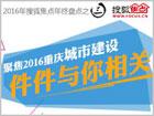 聚焦2016重庆城市建设